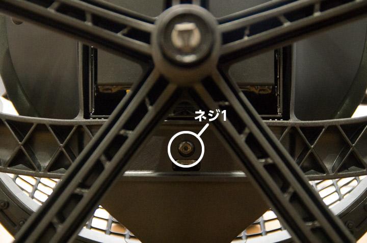 下から見たセイルチェア。左右に伸びるアームの真ん中に1個目のネジがある