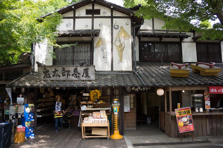 正面から見た鬼太郎茶屋。細かい演出がちりばめてあって素敵