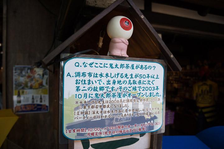 なぜここに鬼太郎茶屋があるの?の答え