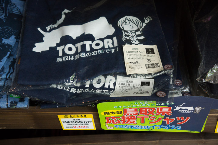鳥取は島根の右側です!そ、そうか…