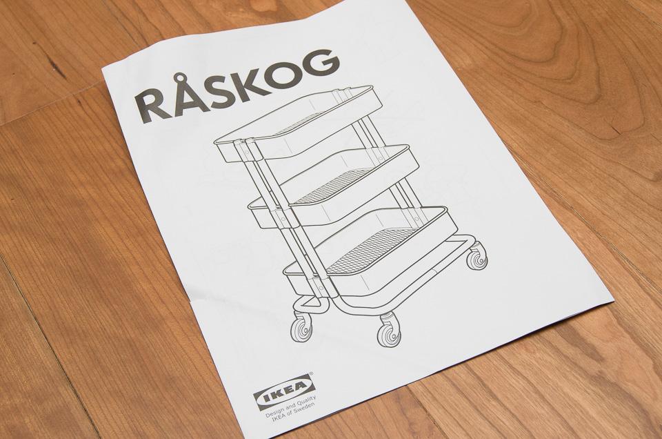 ラースコグの組立説明書