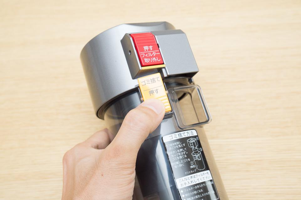 ダストカップは黄色いボタンを押すと外れる