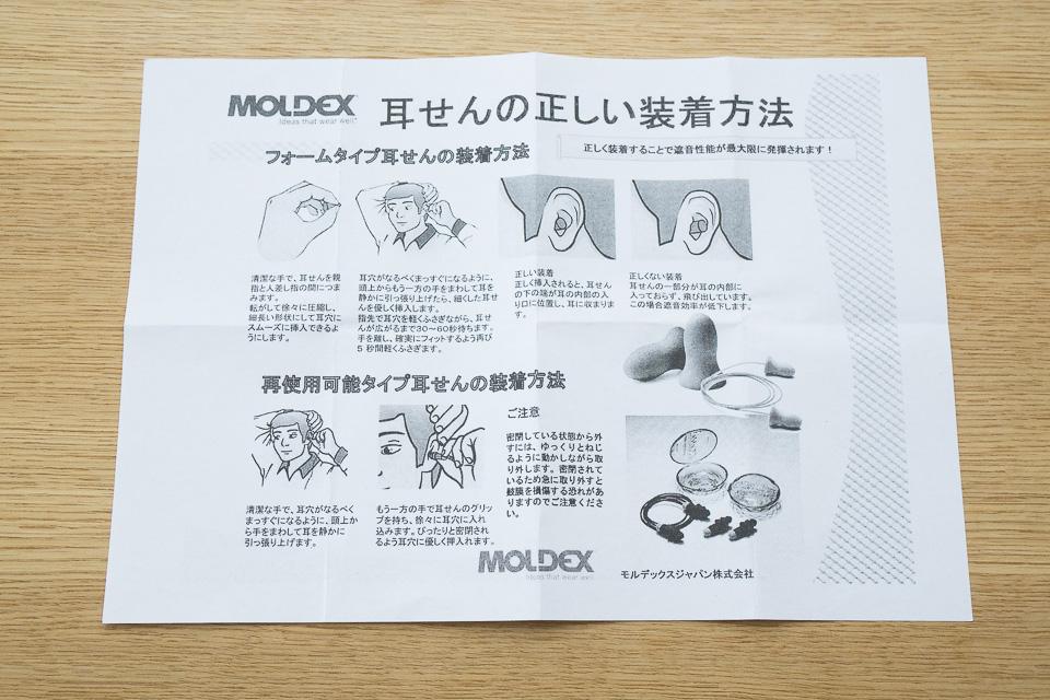耳栓の正しい装着方法が描かれた説明書