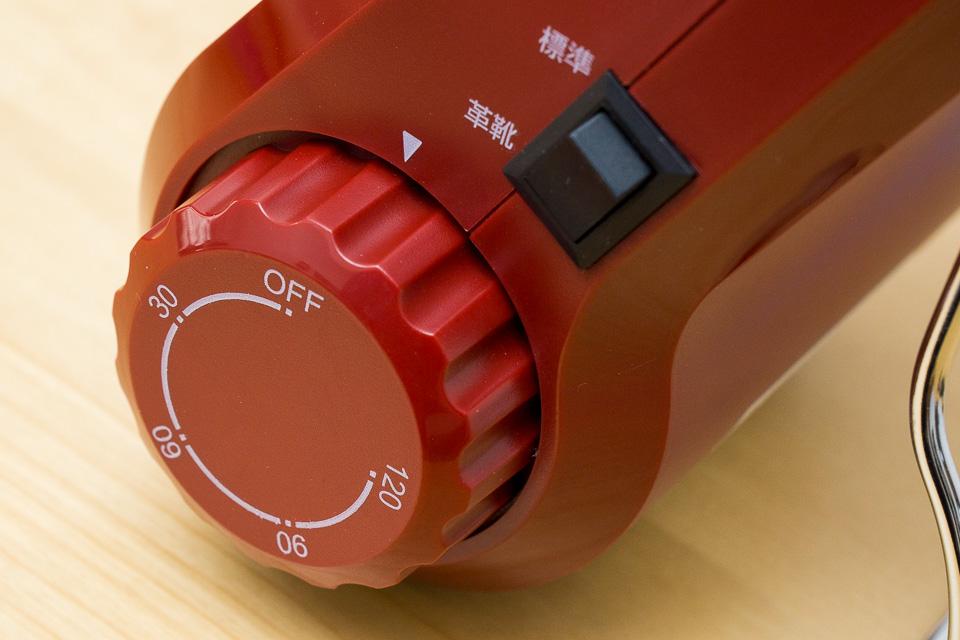 標準/革靴切替スイッチとタイマー