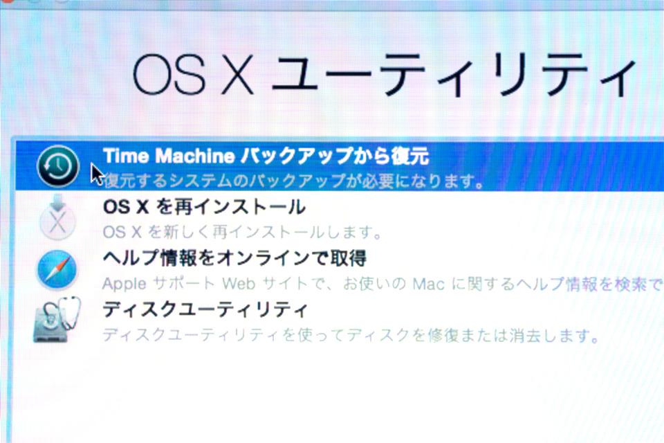 ディスクユーティリティーにある『Time Machine バックアップから復元』を選んでフニフニと手順を進め、あとは待つだけ